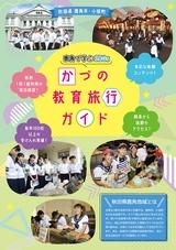 令和3年 鹿角で学ぶSDGs かづの教育旅行ガイド