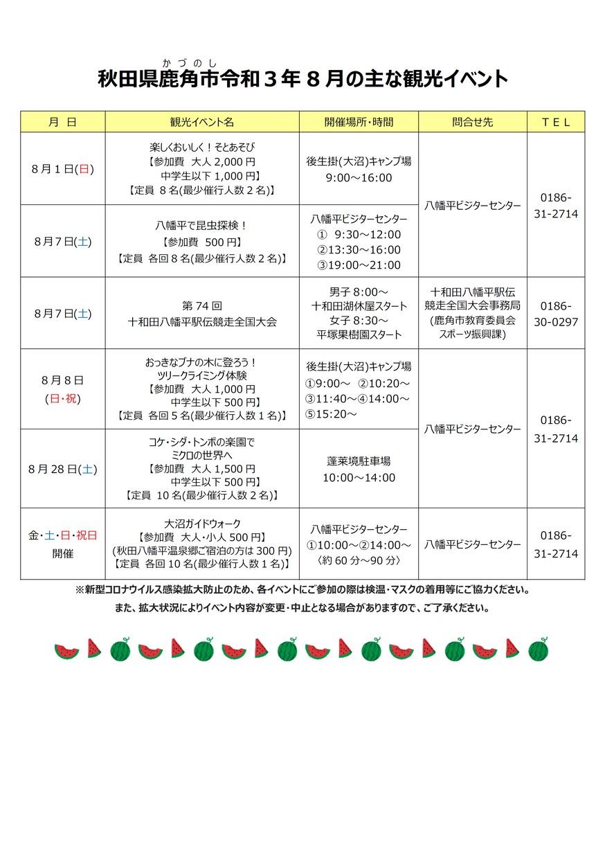 鹿角市「秋田県鹿角市8月の主なイベント」2021