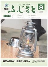 広報ふじさと2021年8月号