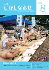 広報東成瀬2021年8月号