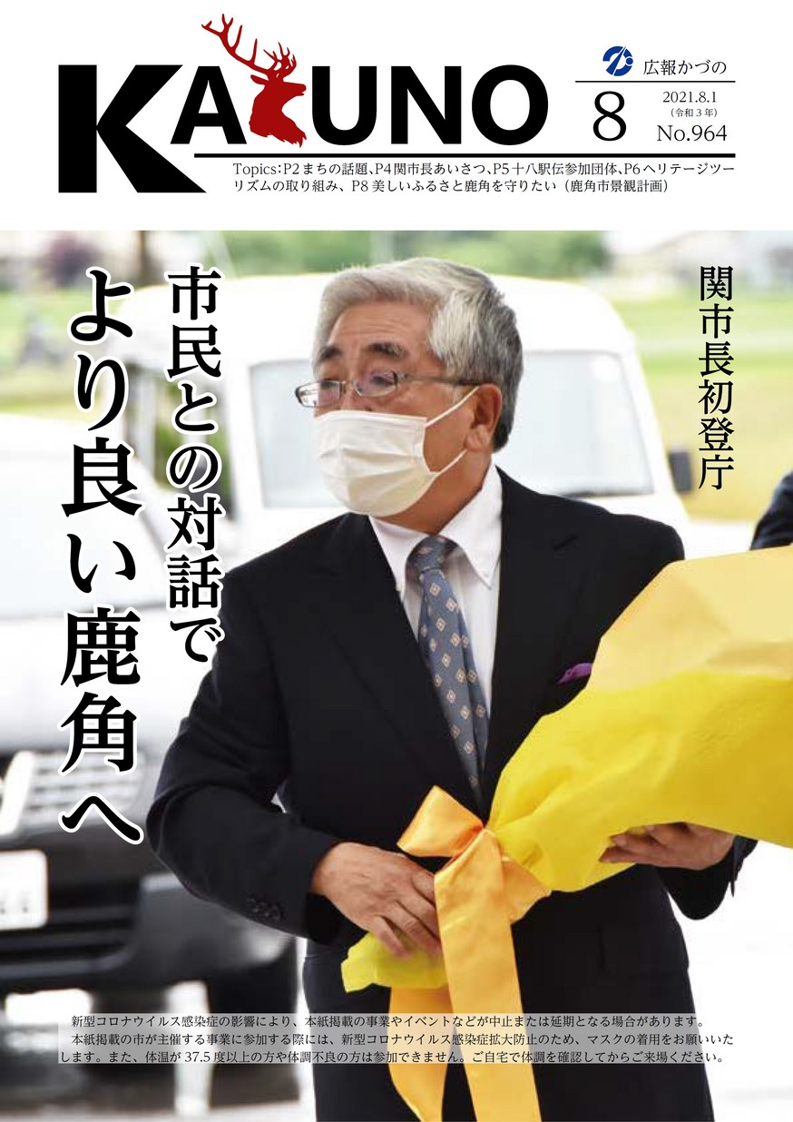 広報かづの2021年8月号