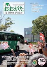 広報おおがた2021年8月号