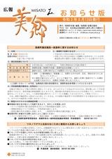 広報美郷2021年8月号 お知らせ版