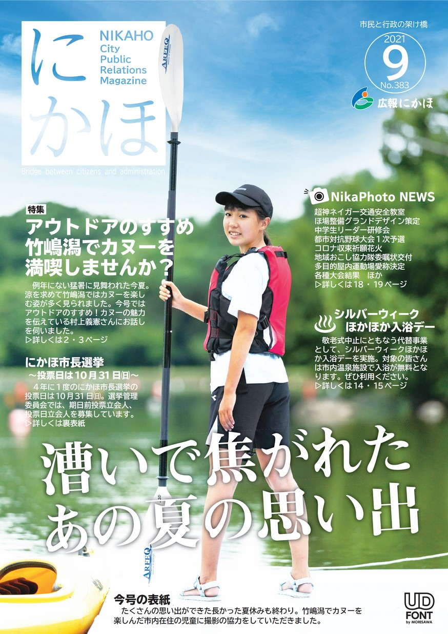 広報にかほ2021年9月号