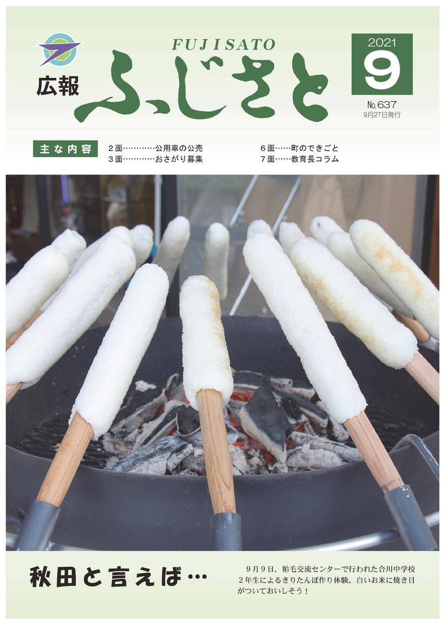 広報ふじさと2021年9月号