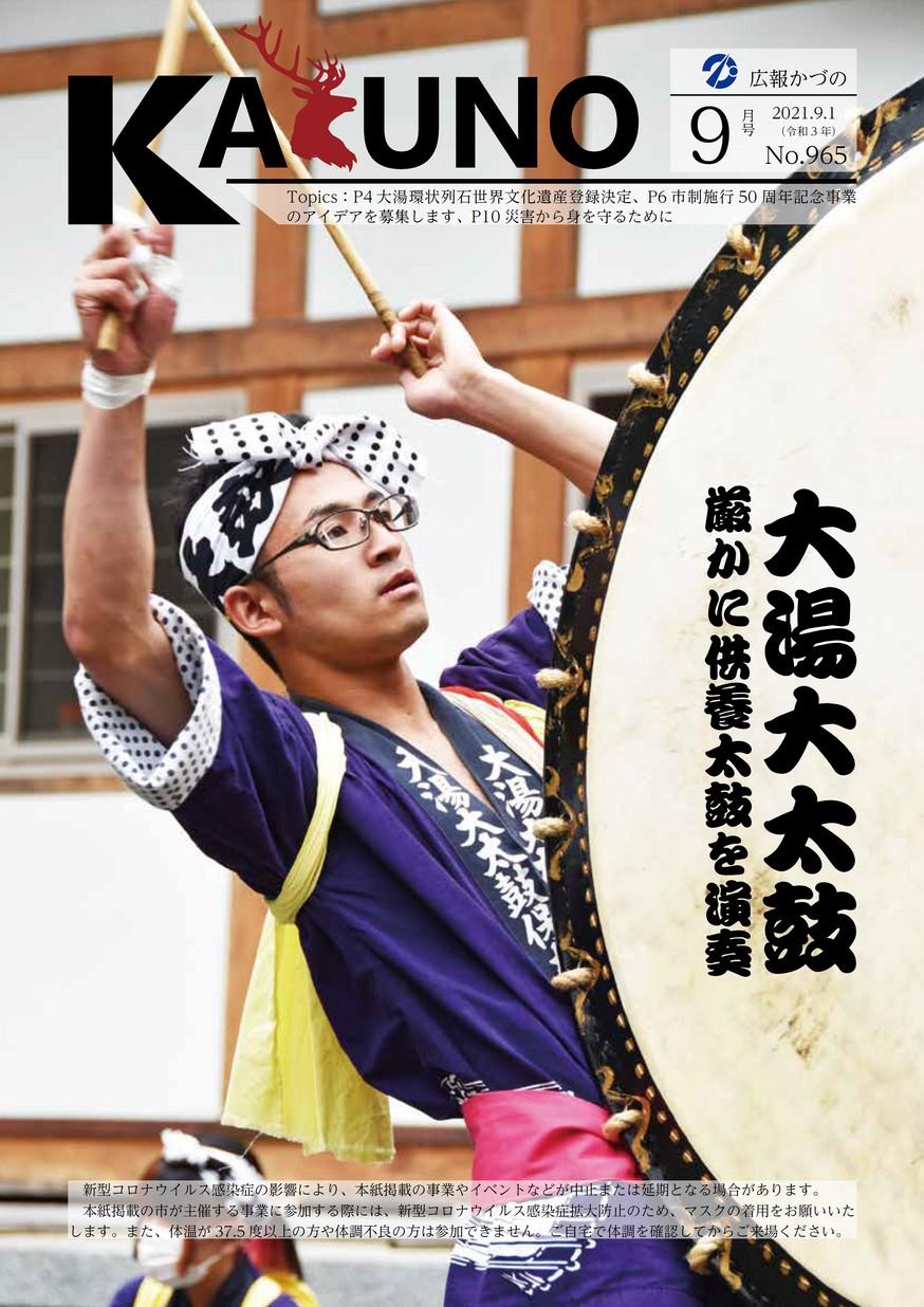 広報かづの2021年9月号