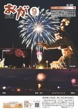 広報おが2021年9月号
