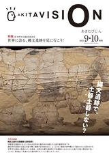 秋田県広報紙 あきたびじょん2021年9・10月号