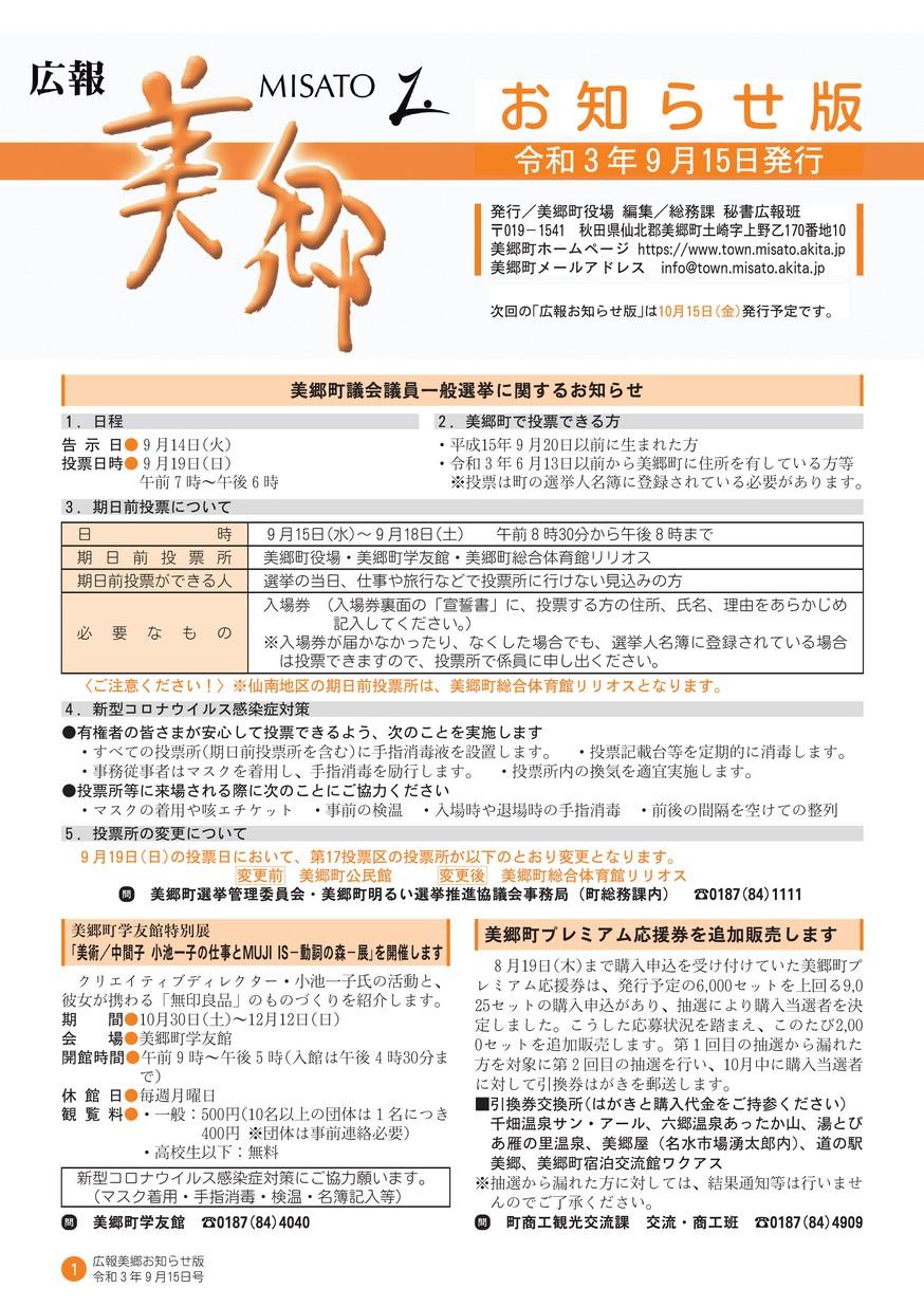 広報美郷2021年9月号 お知らせ版