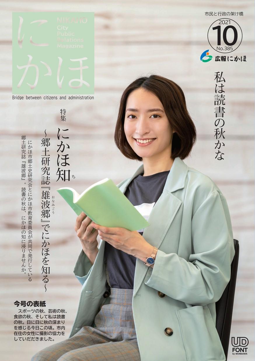 広報にかほ2021年10月号