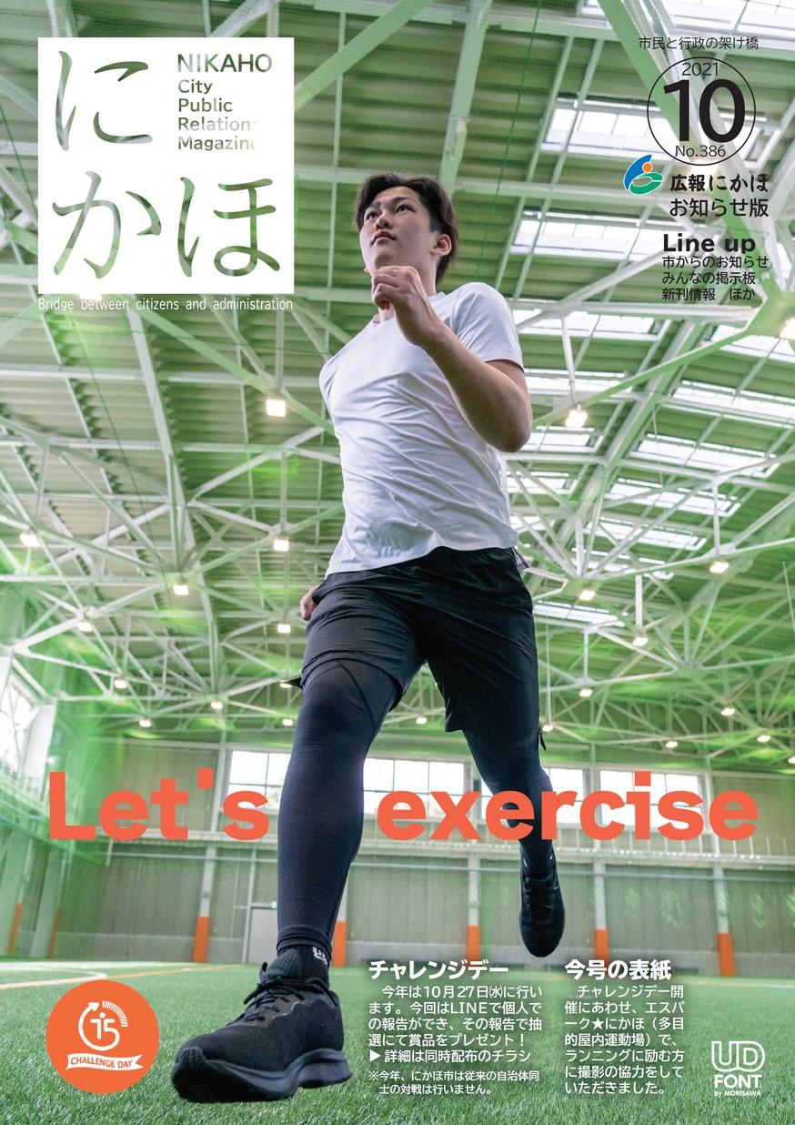 広報にかほ2021年10月15日号