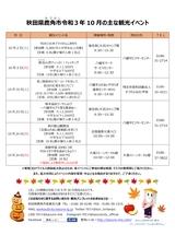 鹿角市「秋田県鹿角市10月の主なイベント」2021