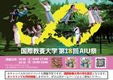 2021 国際教養大学 第18回AIU祭パンフレット(中学校・高校向け)