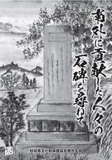 大仙市「南外に貢献した人々の石碑を尋ねて」2021