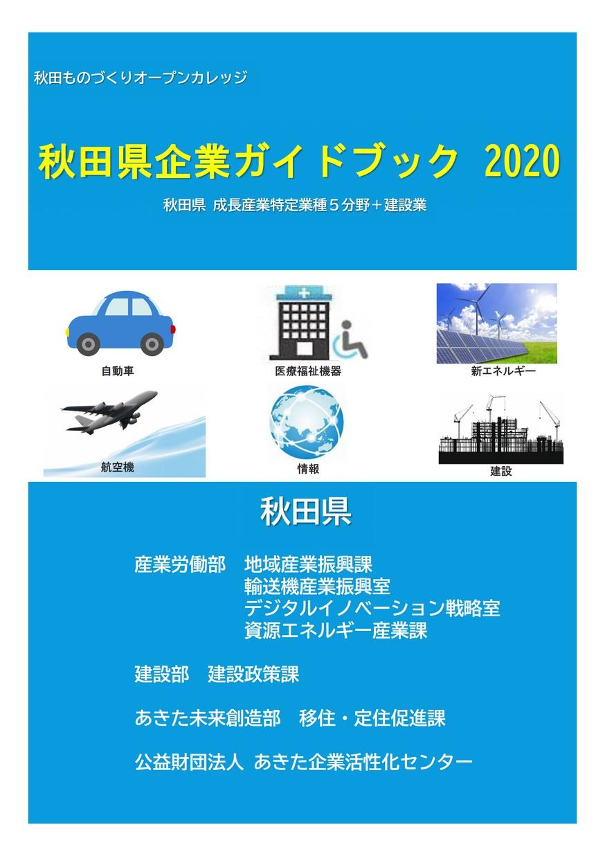 秋田ものづくりオープンカレッジ「秋田県企業ガイドブック2020」