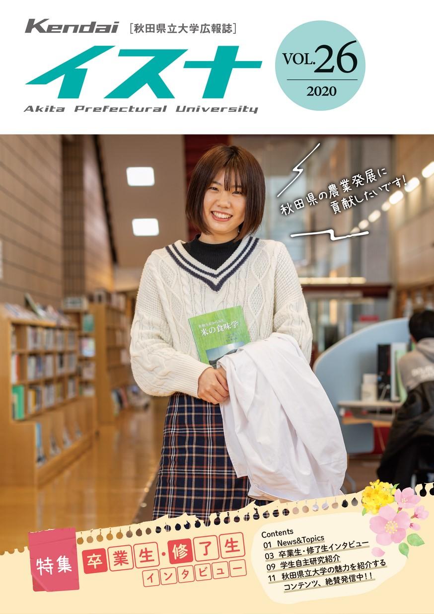 秋田県立大学広報誌 イスナ vol.26