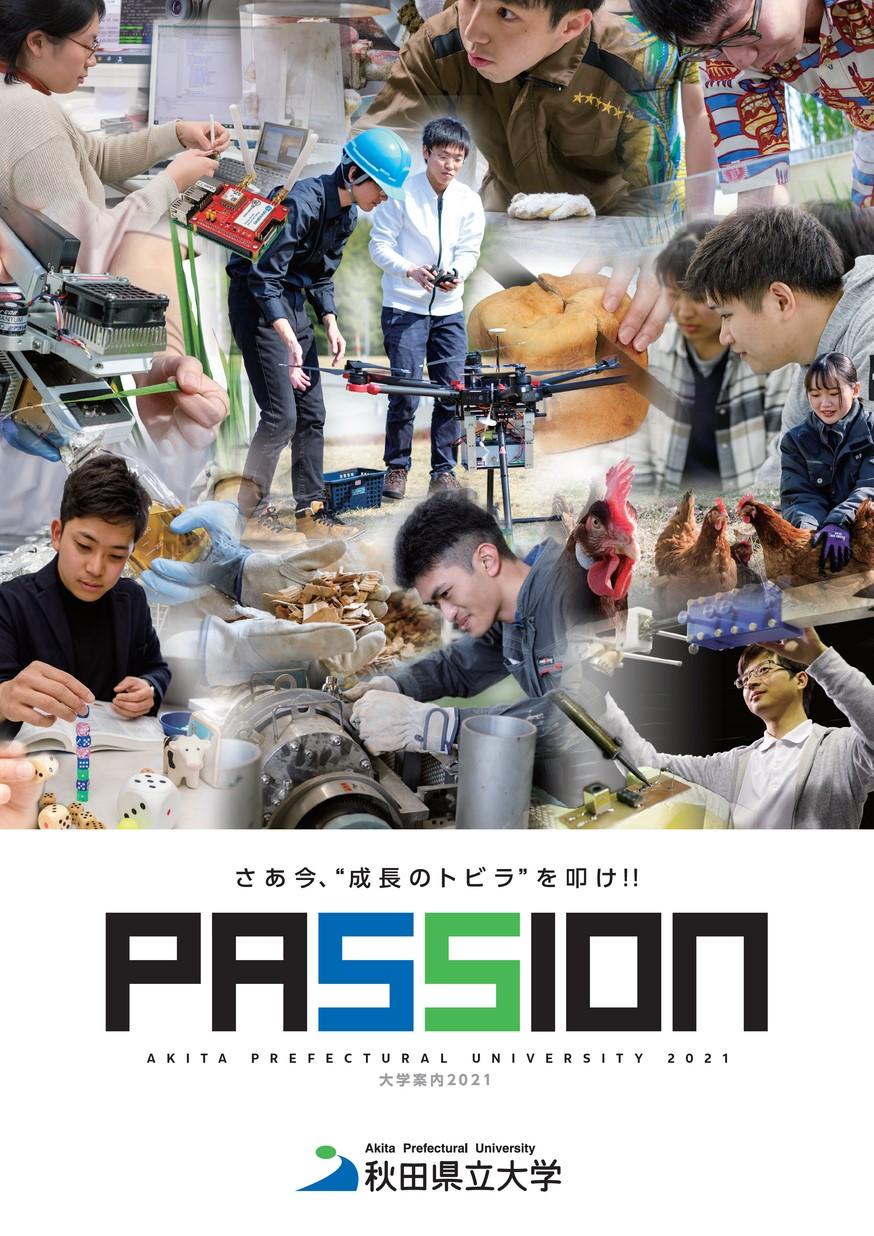 2021年度版 秋田県立大学 大学案内パンフレット