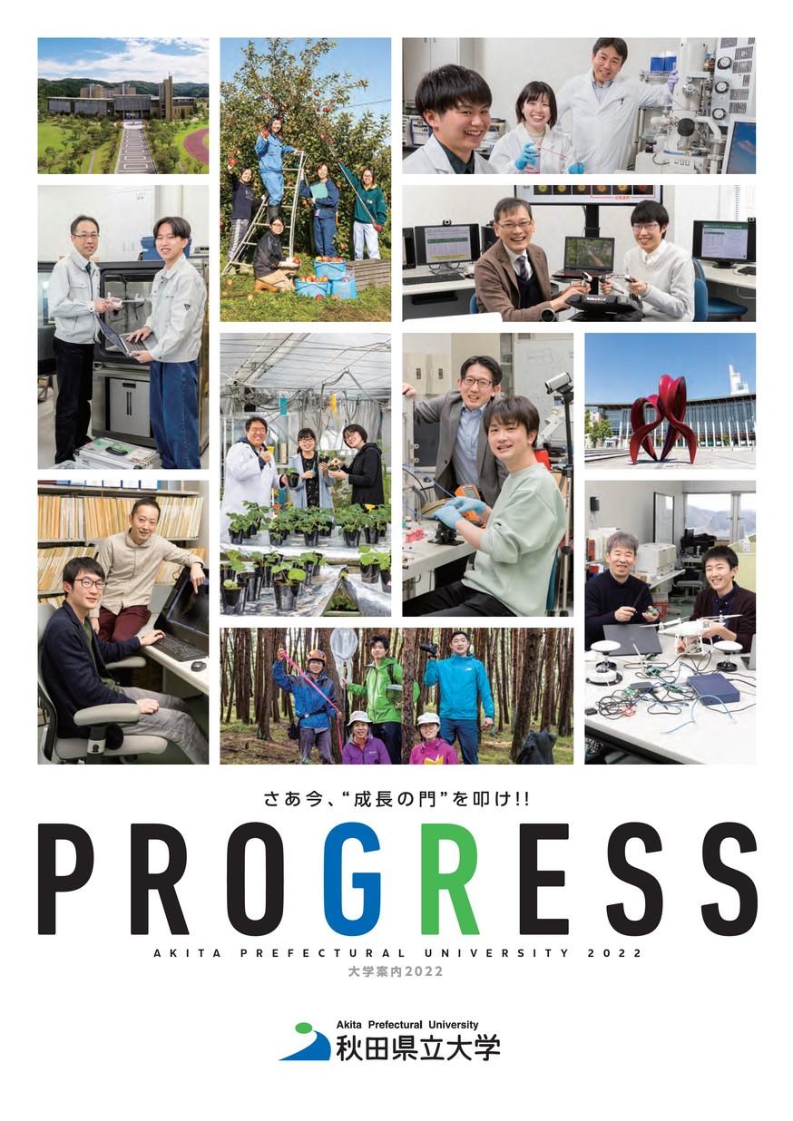 2022年度版 秋田県立大学 大学案内パンフレット