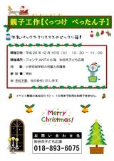 秋田市子ども広場「親子工作 くっつけぺったん子」2014