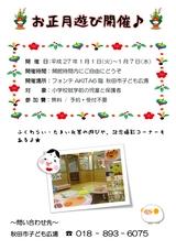 秋田市子ども広場「お正月遊び開催♪」2015