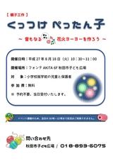 秋田市子ども広場「花火ヨーヨーを作ろう」2015