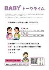 秋田市子ども広場「Babyトークタイム10月〜3月」2015