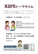秋田市子ども広場「kidsトークタイム10月〜3月」2015