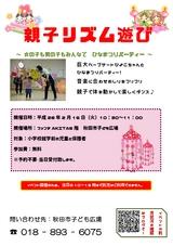 秋田市子ども広場「ひなまつりパーティー」2016
