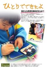 秋田市子ども広場「布おもちゃ遊び体験〜布育〜」2016