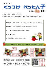 秋田市子ども広場「オニの節分電車」2016