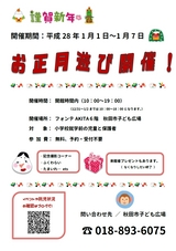 秋田市子ども広場「お正月遊び」2016
