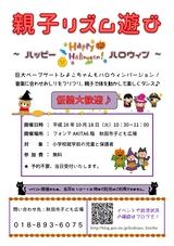 秋田市子ども広場「ハッピーハロウィン」2016