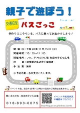 秋田市子ども広場「交通安全バスごっこ」2016