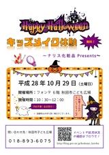 秋田市子ども広場「HappyHalloween キッズメイク体験」2016
