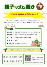 秋田市子ども広場「親子リズム遊び~クリスマスはみんなでパーティー♪~」2016