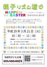 秋田市子ども広場「ハッピーイースター」2017