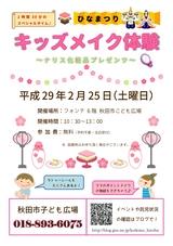 秋田市子ども広場「ひな祭りキッズメイク体験」2017