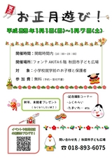 秋田市子ども広場「お正月遊び」2017