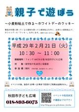 秋田市子ども広場「小麦粉粘土で作るホワイトデーのクッキー」2017