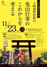 秋田みなと振興会「土崎神明社祭の曳山行事のこれからを考える」2017