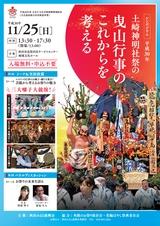 秋田みなと振興会「土崎神明社祭の曳山行事のこれからを考える」2018