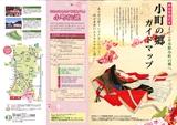 湯沢市「小町の郷ガイドマップ」2021