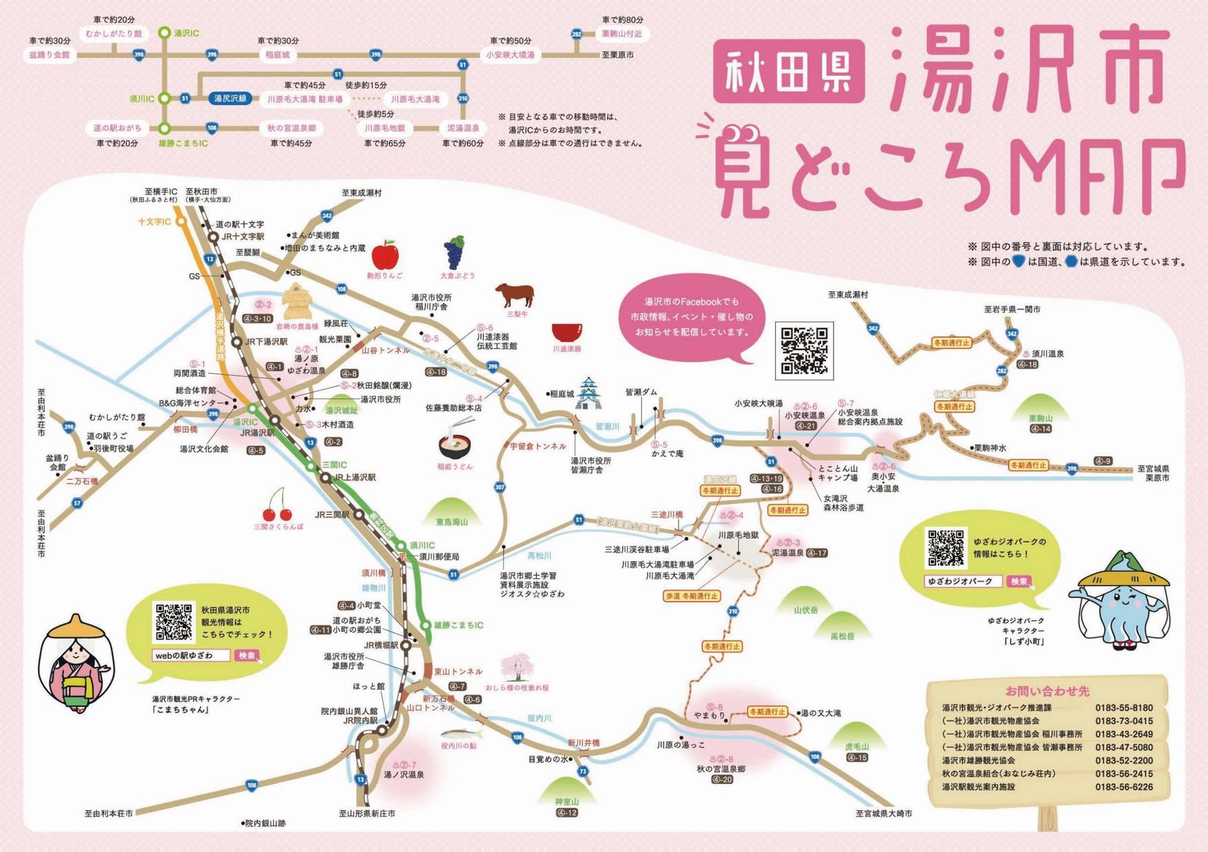 湯沢市「見どころマップ」2021