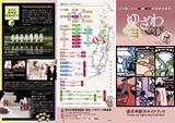 湯沢市観光ガイドブック「ゆざわなび ダイジェスト版」2021